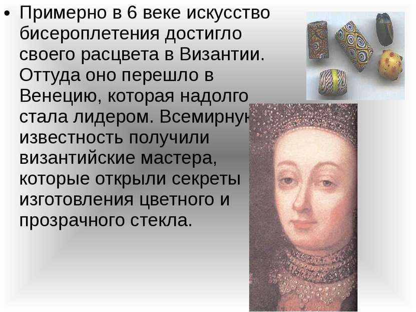 Примерно в 6 веке искусство бисероплетения достигло своего расцвета в Византи...