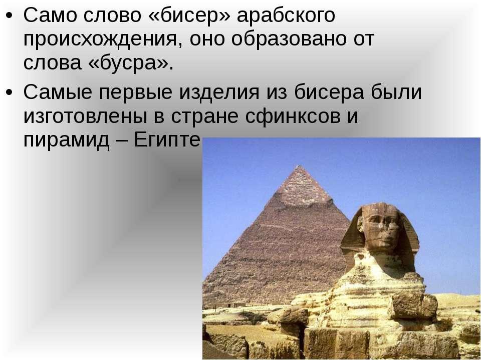 Само слово «бисер» арабского происхождения, оно образовано от слова «бусра». ...