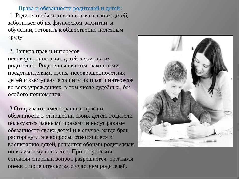 Права и обязанности родителей и детей : 1. Родители обязаны воспитывать своих...