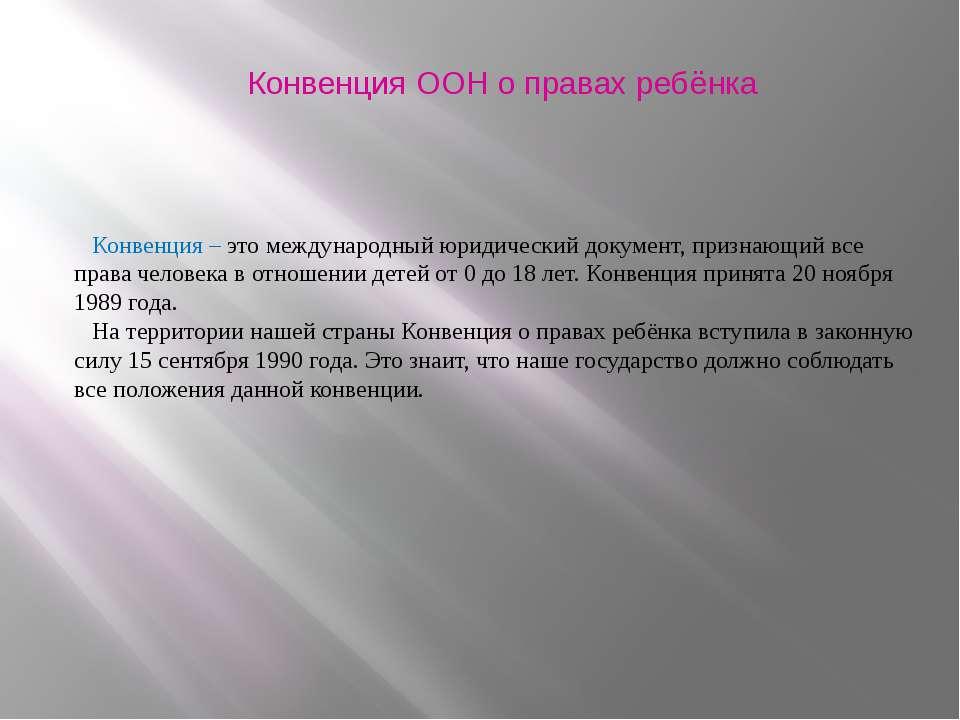 Конвенция ООН о правах ребёнка Конвенция – это международный юридический доку...