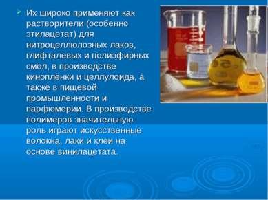 Их широко применяют как растворители (особенно этилацетат) для нитроцеллюлозн...