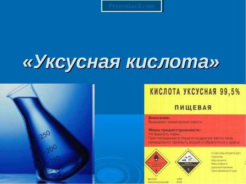 «Уксусная кислота» Prezentacii.com