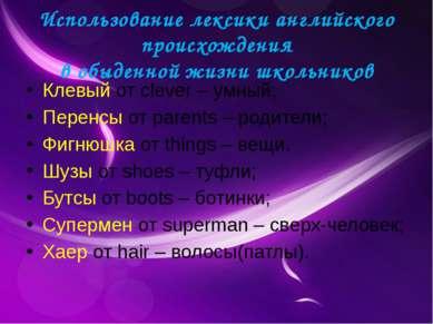 Использование лексики английского происхождения в обыденной жизни школьников ...