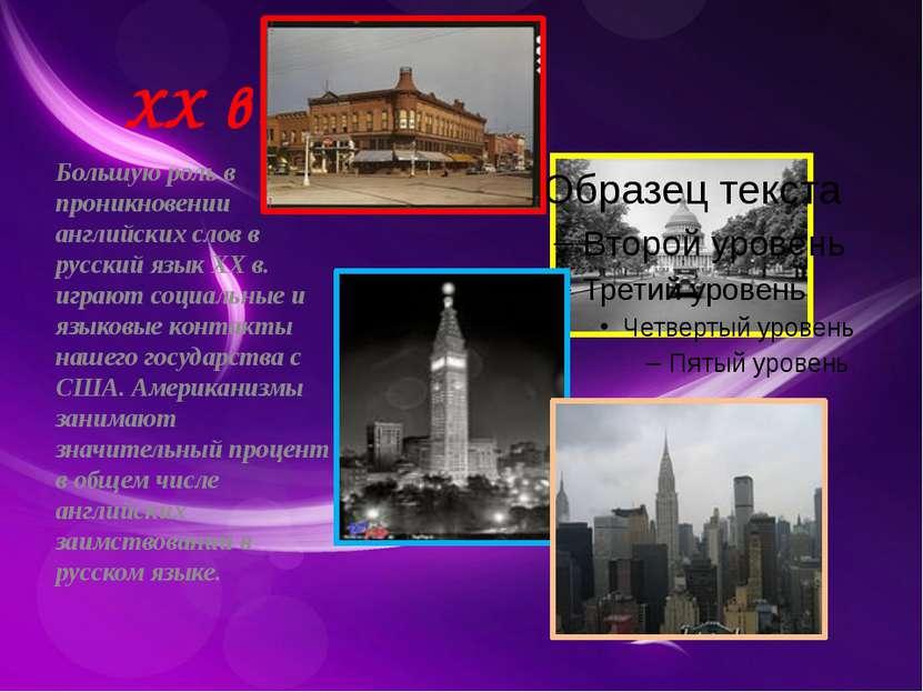 XX в. Большую роль в проникновении английских слов в русский язык XX в. играю...