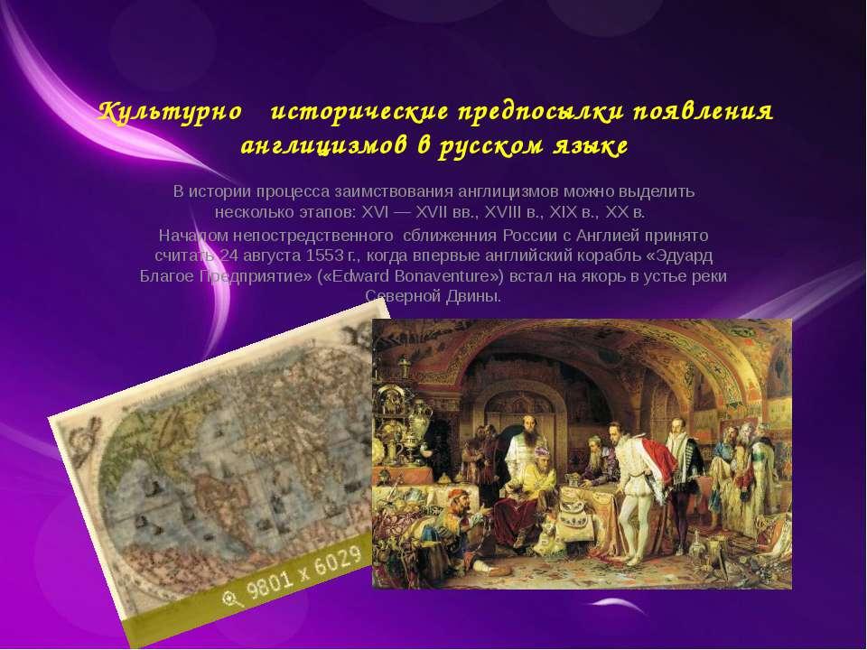 Культурно―исторические предпосылки появления англицизмов в русском языке В ис...