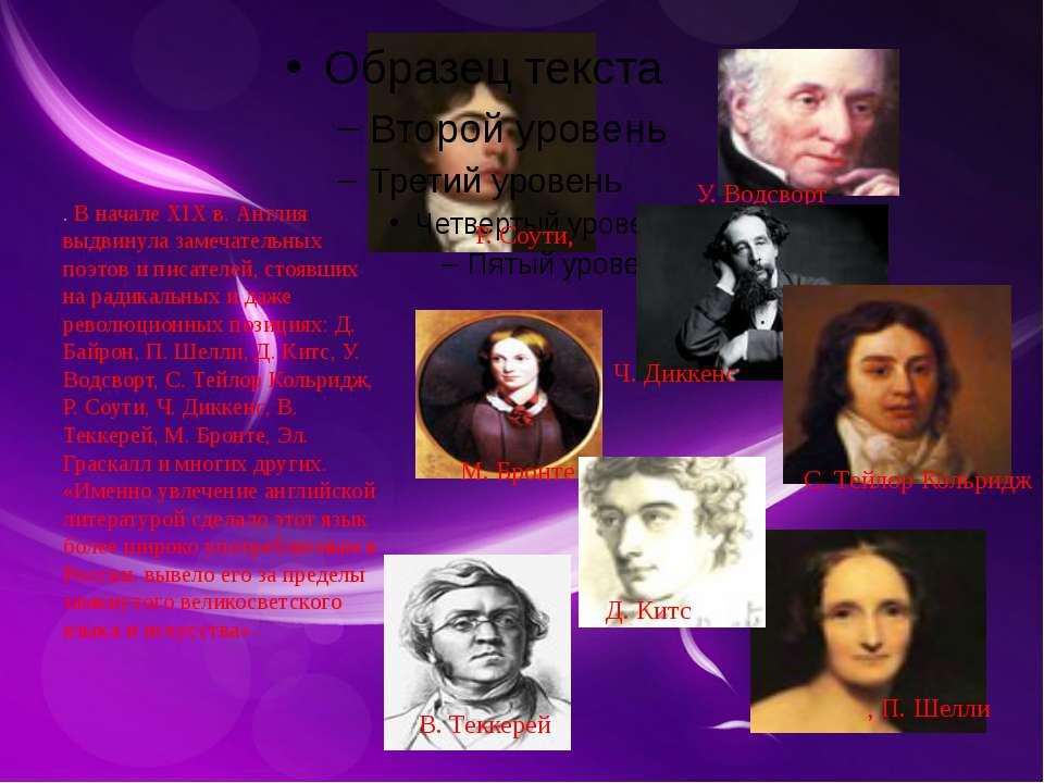 . В начале XIX в. Англия выдвинула замечательных поэтов и писателей, стоявших...