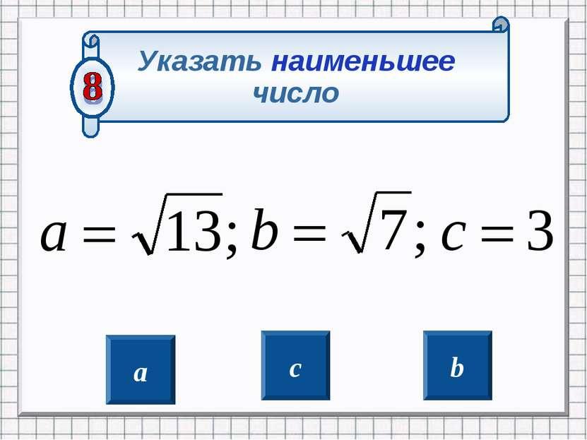 Указать наименьшее число c a b