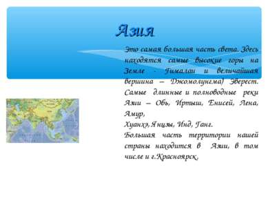 Азия Это самая большая часть света. Здесь находятся самые высокие горы на Зем...