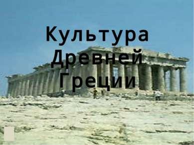 Культура Древней Греции