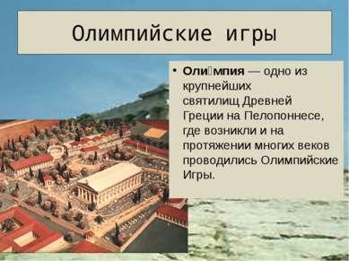 Олимпийские игры Общегреческие Прекращались военные действия Каждые 4 года 5 ...