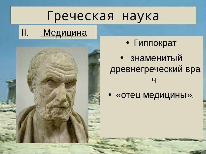 Греческая наука Плато н древнегреческий философ, ученикСократа, учитель А...