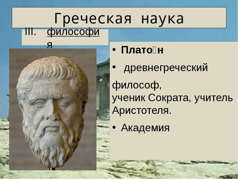Олимпийские игры Оли мпия— одно из крупнейших святилищДревней ГрециинаПел...