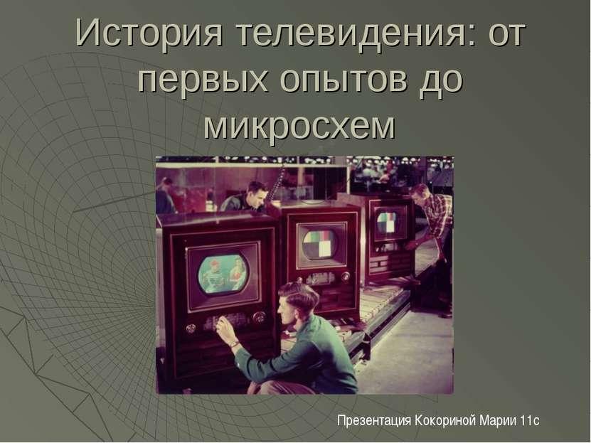История телевидения: от первых опытов до микросхем Презентация Кокориной Мари...