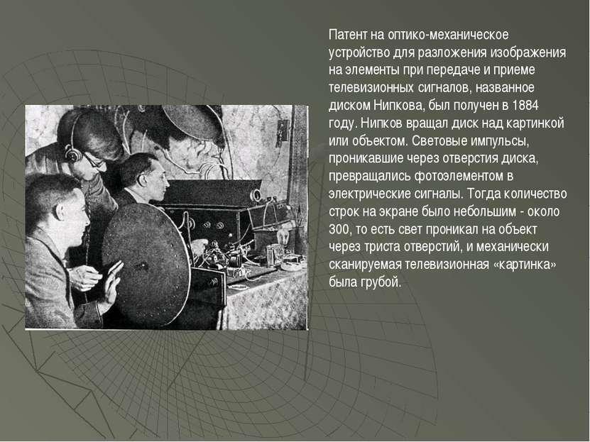 Патент на оптико-механическое устройство для разложения изображения на элемен...