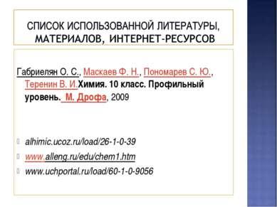 Габриелян О. С., Маскаев Ф. Н., Пономарев С. Ю., Теренин В. И.Химия. 10 класс...