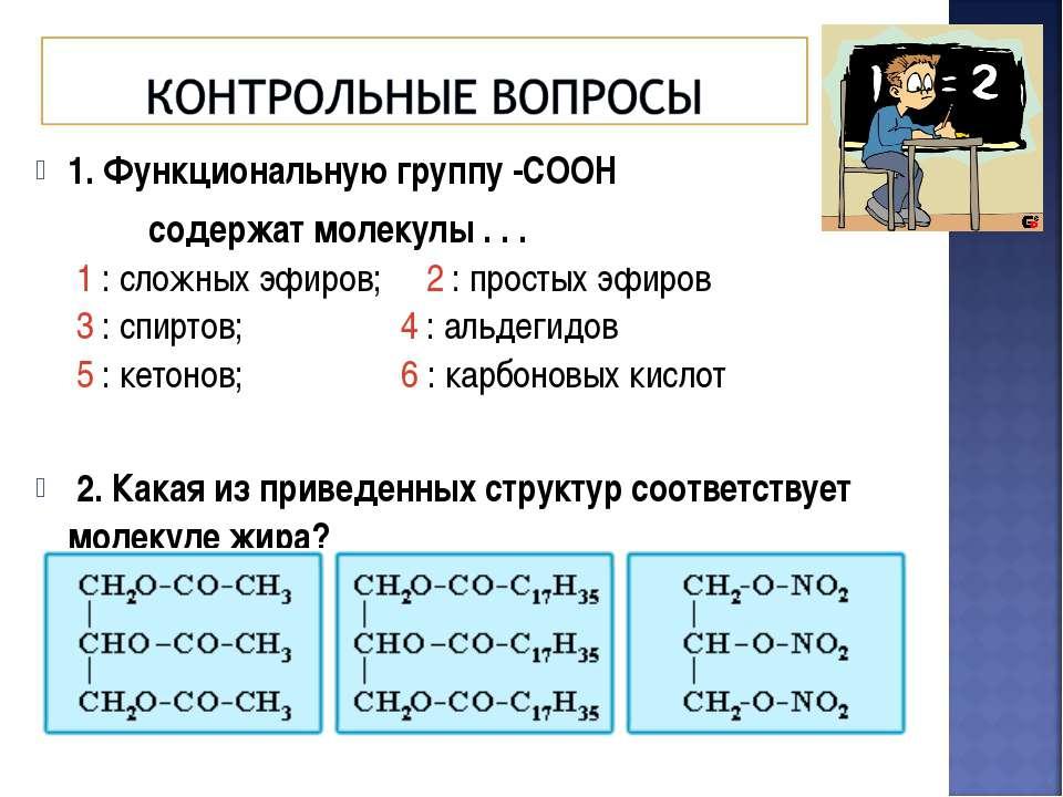 1. Функциональную группу -СООН содержат молекулы . . . 1 : сложных эфиров; 2 ...