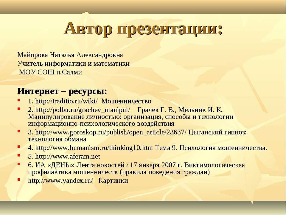Автор презентации: Майорова Наталья Александровна Учитель информатики и матем...
