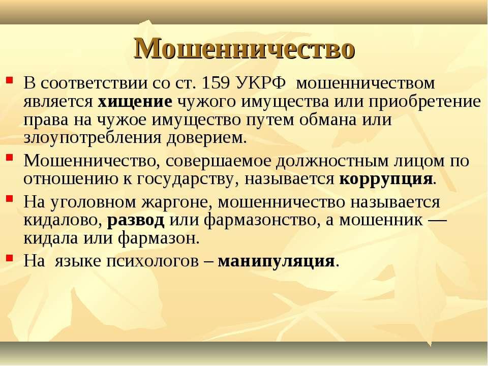 Мошенничество В соответствии со ст. 159 УКРФ мошенничеством является хищение ...