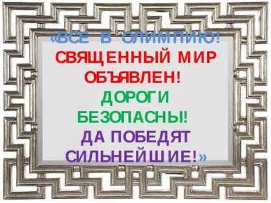 «ВСЕ В ОЛИМПИЮ! СВЯЩЕННЫЙ МИР ОБЪЯВЛЕН! ДОРОГИ БЕЗОПАСНЫ! ДА ПОБЕДЯТ СИЛЬНЕЙШ...