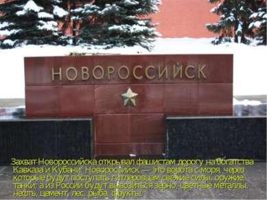 Захват Новороссийска открывал фашистам дорогу на богатства Кавказа и Кубани. ...