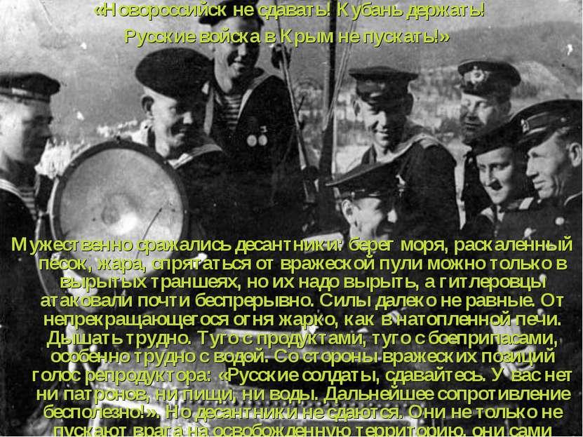 «Новороссийск не сдавать! Кубань держать! Русские войска в Крым не пускать!» ...