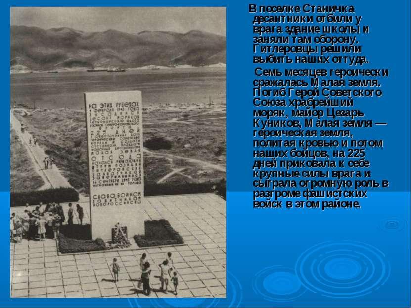 В поселке Станичка десантники отбили у врага здание школы и заняли там оборон...