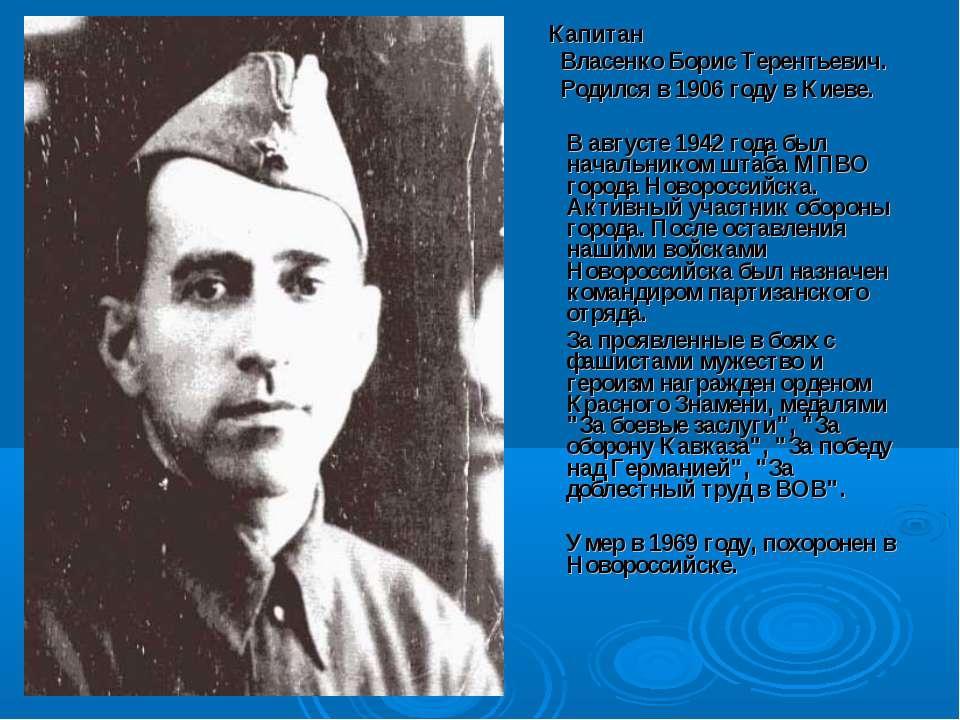 Капитан Власенко Борис Терентьевич. Родился в 1906 году в Киеве. В августе 19...
