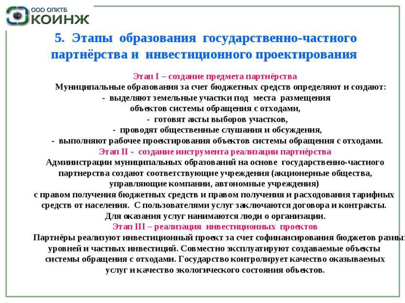 5. Этапы образования государственно-частного партнёрства и инвестиционного пр...
