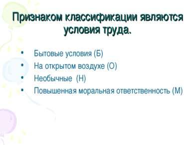 Признаком классификации являются условия труда. Бытовые условия (Б) На открыт...