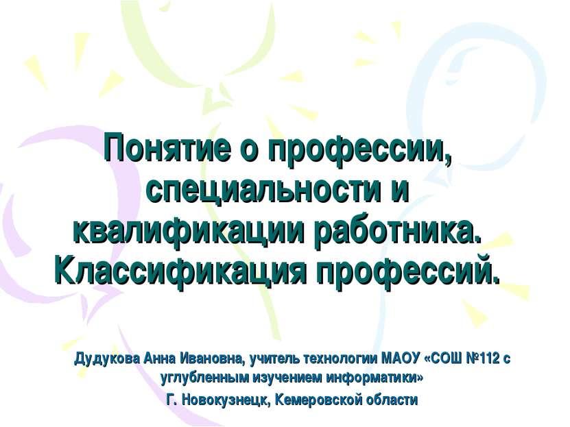 Понятие о профессии, специальности и квалификации работника. Классификация пр...