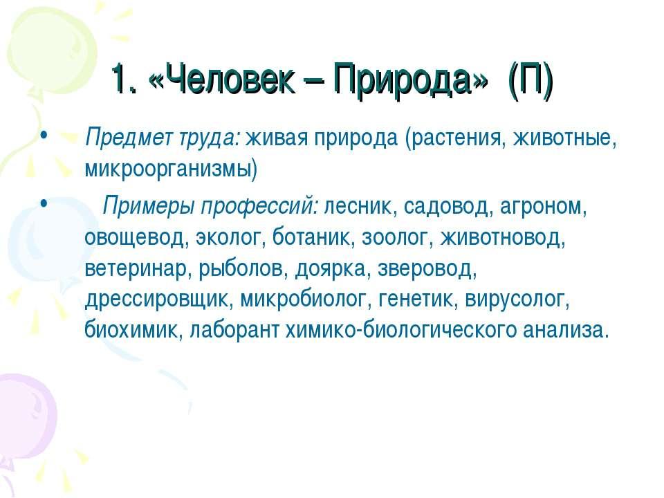 1. «Человек – Природа» (П) Предмет труда: живая природа (растения, животные, ...