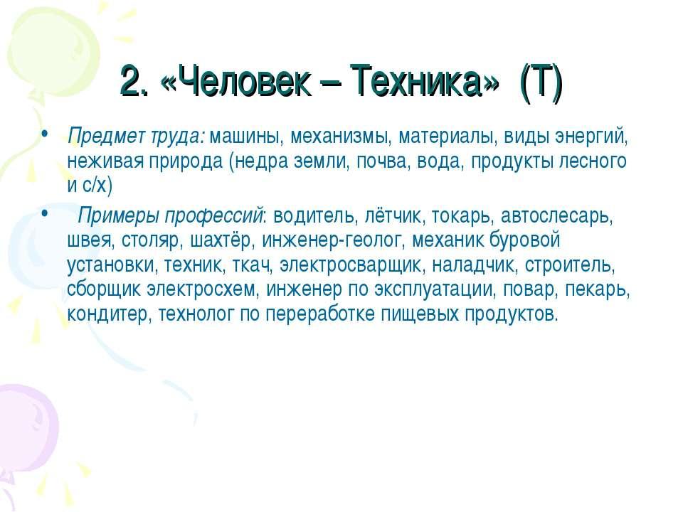 2. «Человек – Техника» (Т) Предмет труда: машины, механизмы, материалы, виды ...