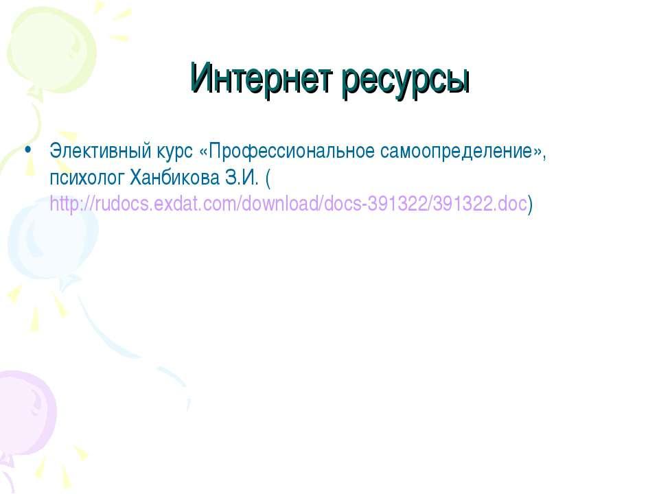 Интернет ресурсы Элективный курс «Профессиональное самоопределение», психолог...