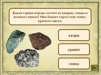Какая горная порода состоит из кварца, слюды и полевого шпата? Она бывает сер...