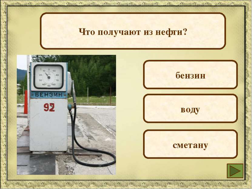 Что получают из нефти? бензин воду сметану