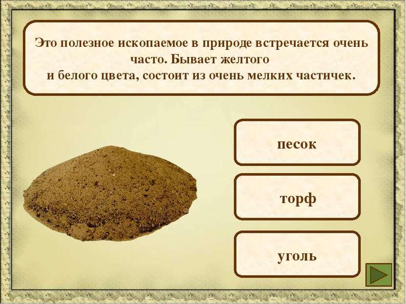 Это полезное ископаемое в природе встречается очень часто. Бывает желтого и б...