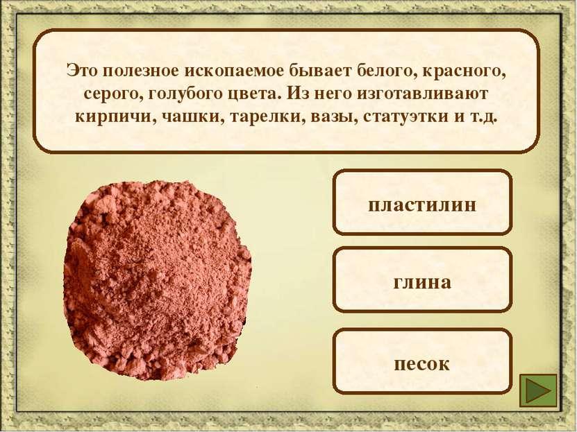 Это полезное ископаемое бывает белого, красного, серого, голубого цвета. Из н...