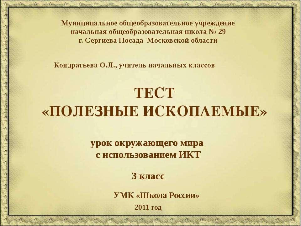 Муниципальное общеобразовательное учреждение начальная общеобразовательная шк...