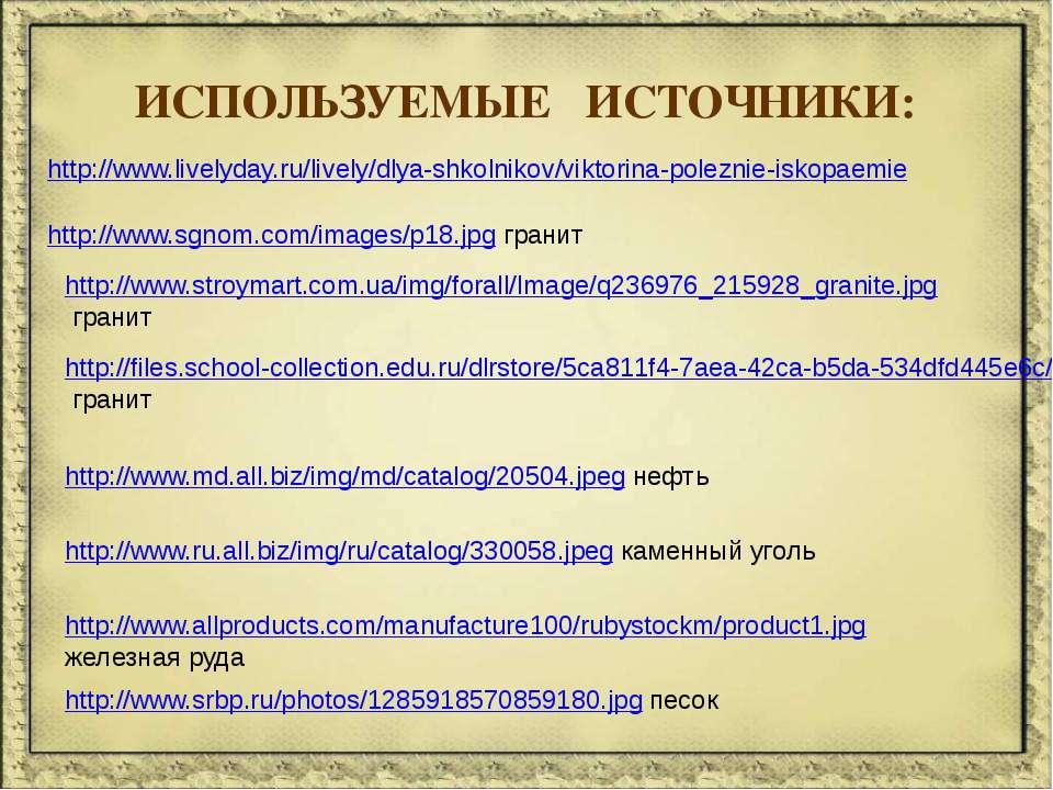 ИСПОЛЬЗУЕМЫЕ ИСТОЧНИКИ: http://www.sgnom.com/images/p18.jpg гранит http://www...