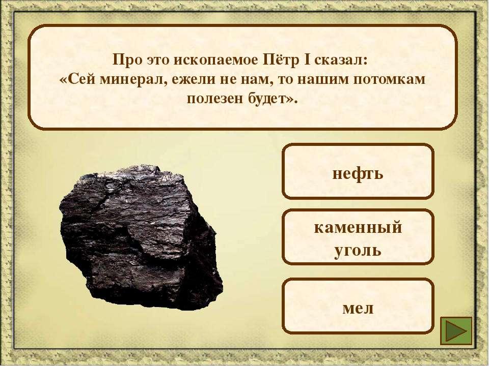 Это полезное ископаемое имеет черный цвет, блестит на солнце, тонет в воде. О...