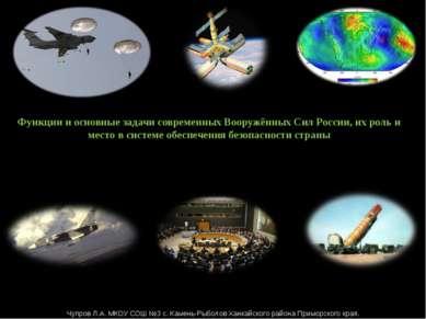 Функции и основные задачи современных Вооружённых Сил России, их роль и место...
