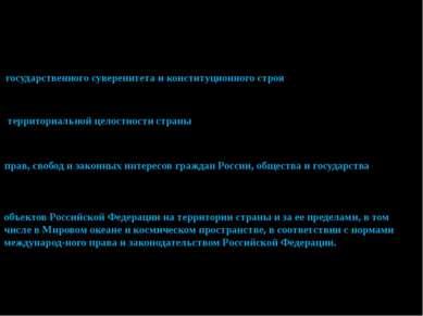 объектов Российской Федерации на территории страны и за ее пределами, в том ч...