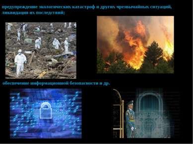 предупреждение экологических катастроф и других чрезвычайных ситуаций, ликвид...
