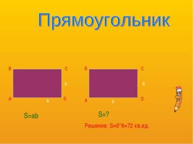 A B C D A B C D S=ab b a 9 8 S=? Решение: S=9*8=72 кв.ед.