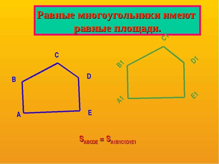 Равные многоугольники имеют равные площади. SABCDE = SA1B1C1D1E1