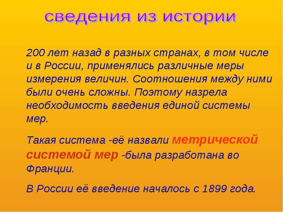 200 лет назад в разных странах, в том числе и в России, применялись различные...