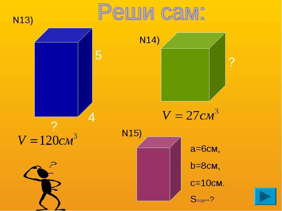 5 4 ? ? N13) N14) N15) а=6см, b=8см, c=10см. Sпов--?
