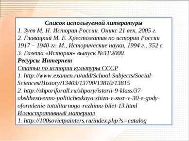 Список используемой литературы 1. Зуев М. Н. История России. Оникс 21 век, 20...