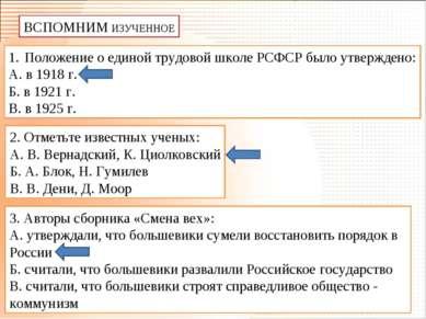 ВСПОМНИМ ИЗУЧЕННОЕ Положение о единой трудовой школе РСФСР было утверждено: А...