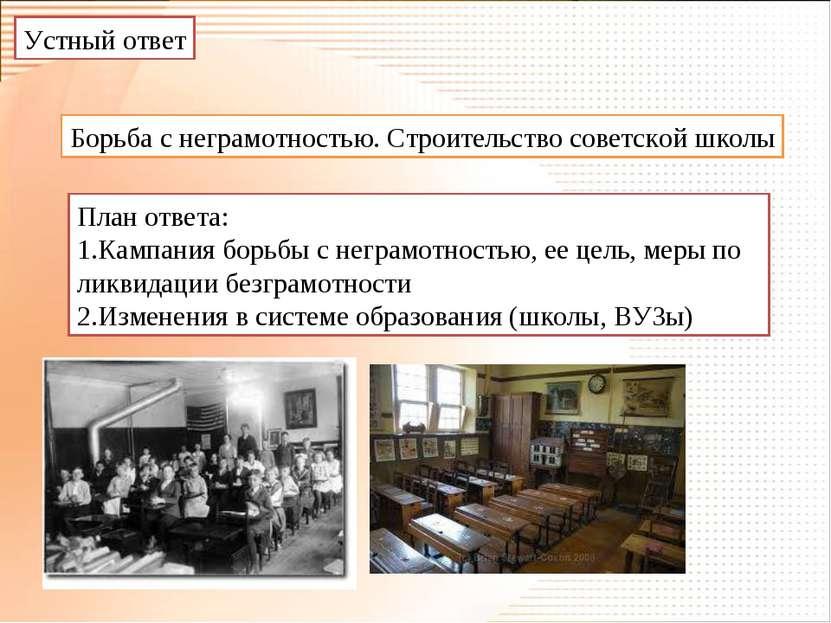 Устный ответ Борьба с неграмотностью. Строительство советской школы План отве...